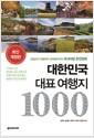 [중고] 대한민국 대표 여행지 1000
