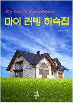 [합본] 마이 러빙 하숙집 (전4권/완결)