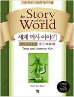 세계 역사 이야기 영어리딩훈련 셀프 스터디북 근대편