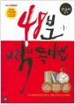48분 기적의 독서법 1 (큰글씨 도서) - 2013 개정증보판