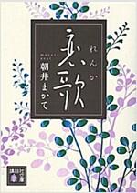 戀歌 (講談社文庫) (文庫)