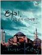 [중고] 터키, 1만 년의 시간여행 1