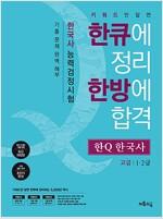 한Q(한큐) 한국사 능력 검정시험 고급 (1.2급)