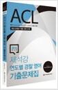 2016 ACL 제석강 연도별 경찰 영어 기출문제집
