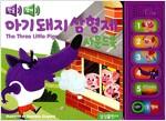 한글 영어 명작 사운드북 5 : 아기 돼지 삼 형제