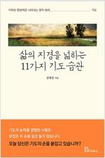 [중고] 삶의 지경을 넓히는 11가지 기도 습관
