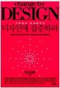 [중고] 디자인에 집중하라