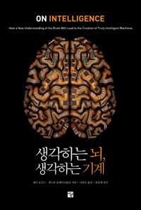 Image result for 생각하는 뇌 생각하는 기계
