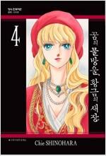 [중고] 꿈의 물방울 황금의 새장 4