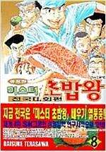 [중고] 미스터 초밥왕 전국대회편 8