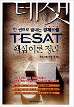 [중고] TESAT 핵심이론정리