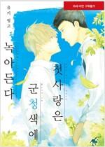 [중고] 첫사랑은 군청색에 녹아든다