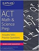 [중고] ACT Math & Science Prep: Includes 500+ Practice Questions (Paperback, 3)
