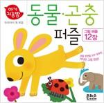 아기지능방 : 동물.곤충 퍼즐