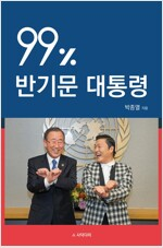 [중고] 99% 반기문 대통령