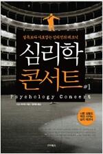 [중고] 심리학 콘서트 1