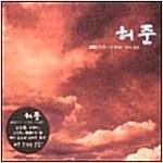 [중고] 허준 (MBC 창사기념 특별기획드라마)