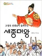 [중고] 고정욱 선생님이 들려주는 세종대왕