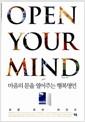 [중고] Open Your Mind 오픈 유어 마인드