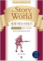 세계 역사 이야기 영어리딩훈련 셀프 스터디북 현대편