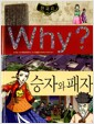 [중고] Why? 한국사 승자와 패자