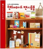[중고] 핸드메이드 팬시용품
