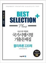 [중고] Best Selection Plus 국가시행시험 기출문제집 물리추론 220제