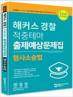 2016 해커스패스 경찰 형사소송법 적중테마 출제예상문제집