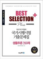 [중고] Best Selection Plus 국가시행시험 기출문제집 생물추론 350제