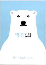 [중고] 백곰카페