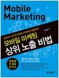 [중고] 모바일 마케팅 상위 노출 비법
