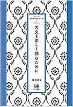 古文を樂しく讀むために (シリ-ズ日本語を知る·樂しむ 1) (單行本(ソフトカバ-))