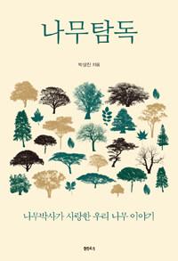 나무 탐독
