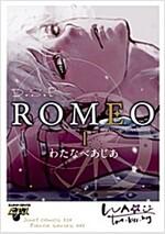 ROMEO  1 (ジュネットコミックス ピアスシリ-ズ) (コミック)