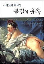 불멸의 유혹 - 카사노바 자서전