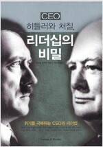 CEO 히틀러와 처칠, 리더십의 비밀