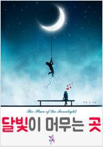 [합본] 달빛이 머무는 곳 (전5권/완결)