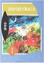 ぼくがぼくであること (角川文庫 綠 417-1) (文庫)