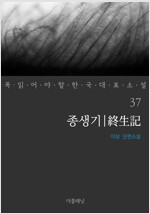종생기 - 꼭 읽어야 할 한국 대표 소설 37
