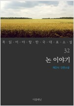 논 이야기 - 꼭 읽어야 할 한국 대표 소설 32