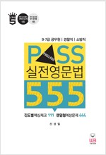 [중고] Pass 실전영문법 555