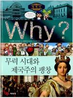 [중고] Why? 세계사 무력 시대와 제국주의 팽창