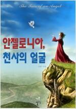 [합본] 안젤로니아, 천사의 얼굴 (전5권/완결)