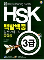 [중고] 新HSK 백발백중 실전모의고사 3급 독학용 (교재 + MP3 CD 1장)