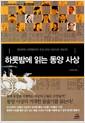 하룻밤에 읽는 동양 사상 - 공자부터 모택동까지 오천 년의 사상사를 한눈에!