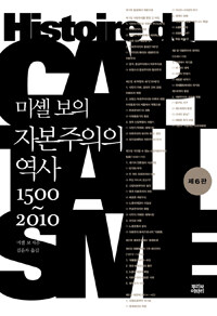 자본주의의 역사 1500~2010