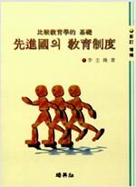 [중고] 선진국의 교육제도