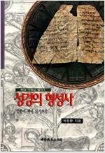 [중고] 성경의 형성사