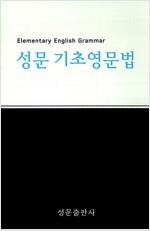 [중고] 성문 기초영문법