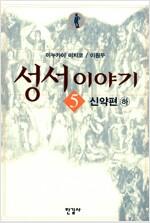 [중고] 성서 이야기 5